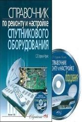 Справочник по ремонту и настройке спутникового оборудования (+CD)