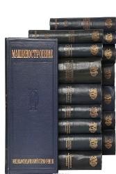 Машиностроение. Энциклопедический справочник (В 15 томах)
