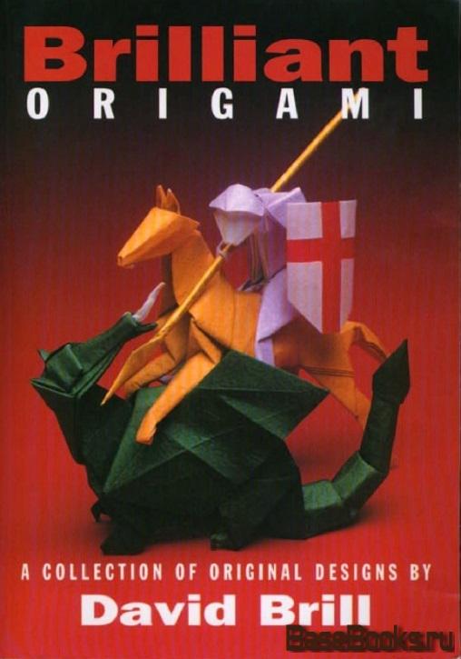 Brilliant Origami