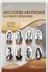 Антология афоризмов. Классики и современники - 25000 афоризмов