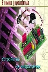 В помощь радиолюбителю (выпуск2). Устройства на микросхемах