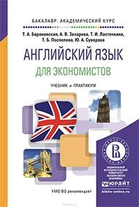 Английский язык для экономистов. Учебник и практикум