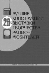 Лучшие конструкции 28-й выставки творчества радиолюбителей