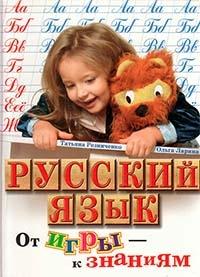 Русский язык. От игры к знаниям