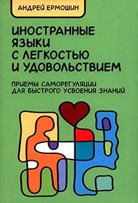 Иностранные языки с лёгкостью и удовольствием: Приёмы саморегуляции для быстрого усвоения знаний