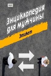 Энциклопедия для мужчины. Этикет
