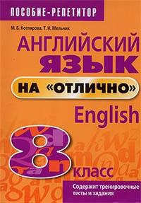 Английский язык на отлично. 8 класс