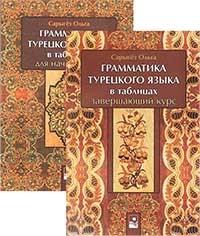 Грамматика турецкого языка в таблицах - 2 книги