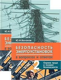 Безопасность энергоустановок в вопросах и ответах. Практическое пособие в 2-х частях