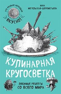 Кулинарная кругосветка. Любимые рецепты со всего мира