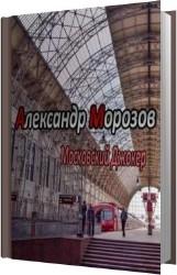 Московский Джокер (Аудиокнига)