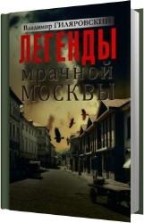 Легенды мрачной Москвы (Аудиокнига)