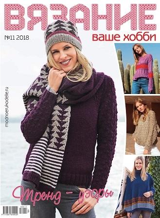 Вязание - ваше хобби №11 2018