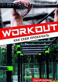 Workout. Как себя прокачать