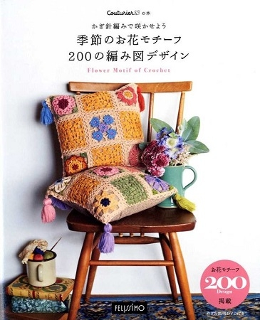 200 Design Flower Motif of Crochet by Couturier