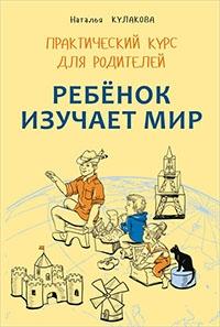 Ребенок изучает мир. Занятия с детьми 2-6 лет. Практический курс для родителей