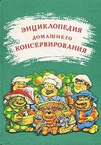 Энциклопедия домашнего консервирования