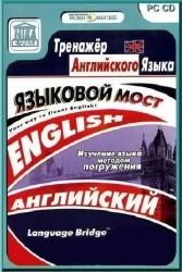 Language Bridge. Тренажер английского языка