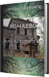 Помаево – село, которого нет (Аудиокнига)