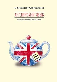 Английский язык. Повседневное общение: 30 уроков