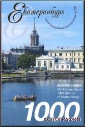 Екатеринбург. 1000 фотографий. Мультимедийный фотоальбом