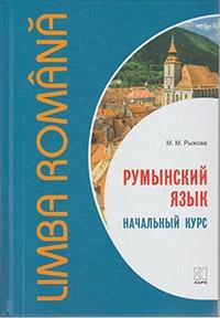 Румынский язык. Начальный курс + CD