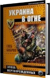 Украина В Огне (Аудиокнига)