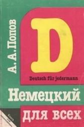 Немецкий язык для всех. Книга 1,2