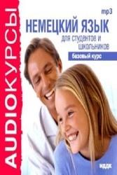 Немецкий язык для студентов и школьников. Базовый курс