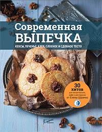 Современная выпечка. Кексы, печенье, хлеб, слоёное и сдобное тесто. 30 хитов для кондитерских, кафе и ресторанов от Елены Шрамко