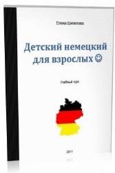 Детский немецкий для взрослых