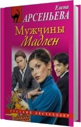 Мужчины Мадлен (Аудиокнига)