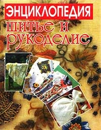 Шитье и рукоделие. Энциклопедия