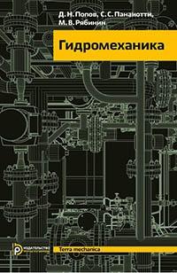 Гидромеханика, 3-е изд.
