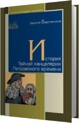 История Тайной канцелярии Петровского времени (Аудиокнига)