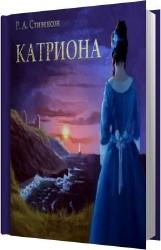 Катриона (Аудиокнига) читает Терновский Евгений