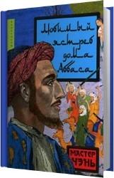 Любимый ястреб дома Аббаса (Аудиокнига)