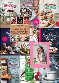 Кулинарное открытие. Серия из 20 книг