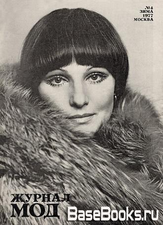 Журнал Мод №4 1977
