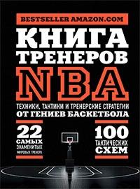 Книга тренеров NBA. Техники, тактики и тренерские стратегии от гениев баскетбола