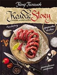 #КолбасStory. Рецепты честной колбасы