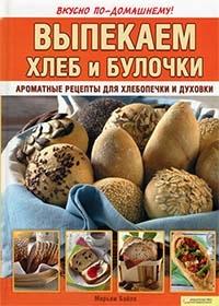 Выпекаем хлеб и булочки. Ароматные рецепты для печки и духовки