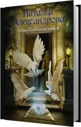 Тайна Голубиной книги (Аудиокнига)