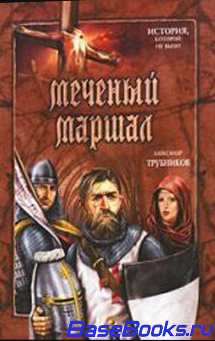 Меченый Маршал