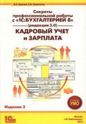 Секреты профессиональной работы с 1С: Бухгалтерией 8, редакция 3.0. Кадровый учет и зарплата