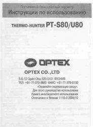 Портативный бесконтактный пирометр PT-S80(U80) Инструкция п о использованию