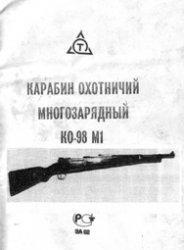 Карабин охотничий многозарядный КО-98 М1