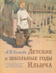 Детские и школьные годы Ильича