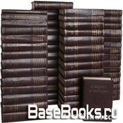 Карл Маркс и Фридрих Энгельс - Сочинения в 50 томах