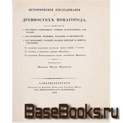 Исторические исследования о древностях Новгорода
